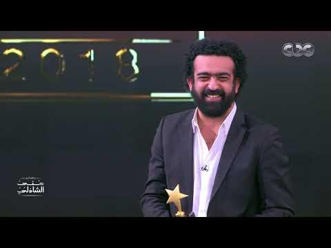 """محمد العدل يتسلم جائزة استفتاء """"معكم منى الشاذلي"""" لأفضل فيلم في 2018..فيلم """"البدلة"""""""