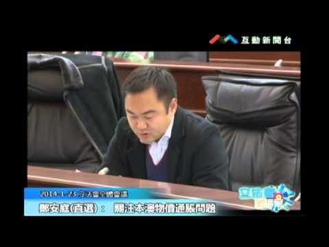 鄭安庭20140123全體會議
