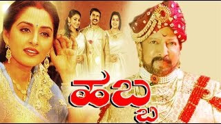 Habba 1999: Full Length Kannada Movie