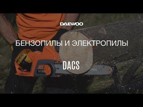 Цепные пилы Daewoo