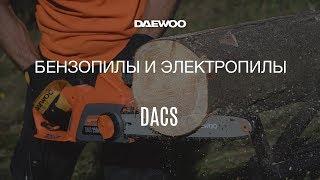 Бензопилы Daewoo в действии