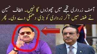 Video Altaf Hussain Angry Responce On Asif Ali Zardari MP3, 3GP, MP4, WEBM, AVI, FLV Januari 2019