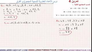 الرياضيات الأولى إعدادي - الأعداد العشرية النسبية المجموع و الفرق : تمرين 4