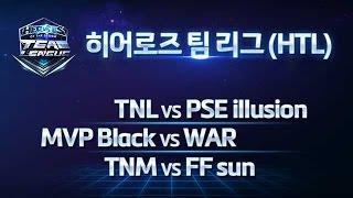 히어로즈 오브 더 스톰 팀리그(HTL) 풀리그 9일차 3경기 1세트