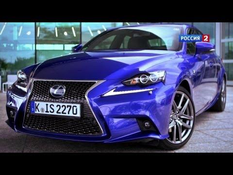 Lexus IS Тест-драйв Lexus IS 2014 // АвтоВести 111