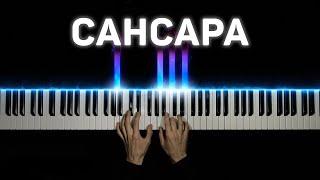 Баста - Сансара | На пианино | Как играть? | Ноты