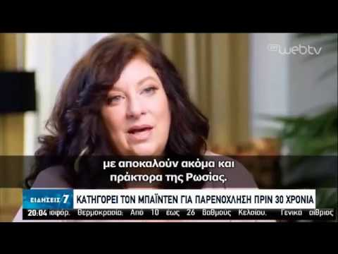 Τάρα Ρίντ : Κατηγορεί τον Μπάιντεν για παρενόχληση πριν 30 χρόνια   08/05/2020   ΕΡΤ