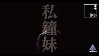Download Video 【一件事】性工作者│隱形香港 MP3 3GP MP4