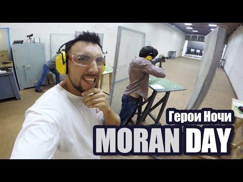 Moran Day - Герои Ночи