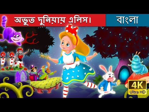 অভুত দুনিয়ায় এলিস। | Alice in the Wonderland in Bengali | 4K UHD | Bengali Fairy Tales