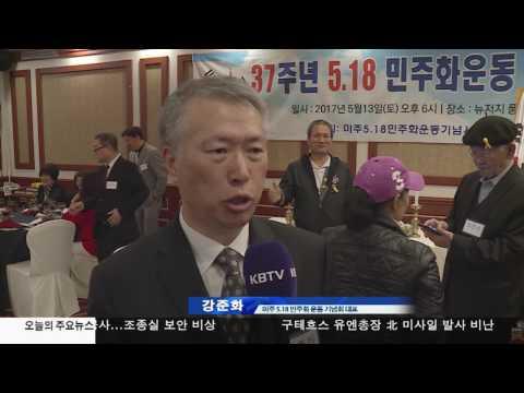 뉴욕서도 '임을 위한 행진곡' 제창 5.15.17 KBS America News