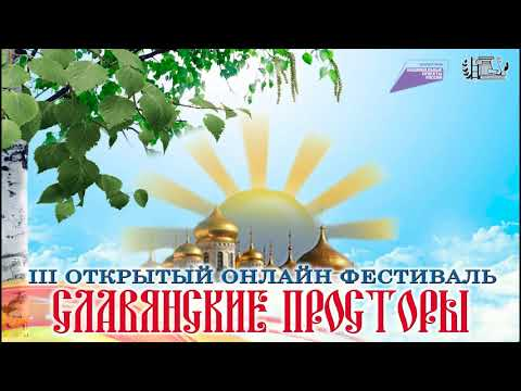 III Открытый онлайн-фестиваль «Славянские просторы» 1 часть