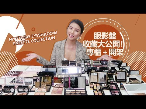MY ENTIRE EYESHADOW PALETTE COLLECTION 眼影盤收藏大公開!專櫃+開架