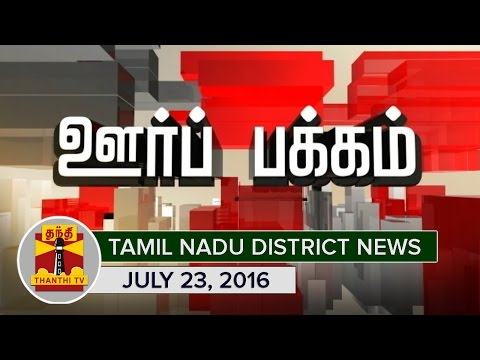 -23-07-2016-Oor-Pakkam--Tamil-Nadu-District-News-in-Brief-Thanthi-TV