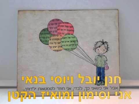 חנן יובל ויוסי בנאי - אני וסימון ומואיז הקטן