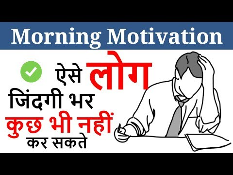 Thank you quotes - Morning Motivation  Such People Can't do Anything in Life (Hindi) Ankur Rathi Stories