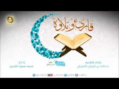 القارئ عبدالملك إدريس من السعودية
