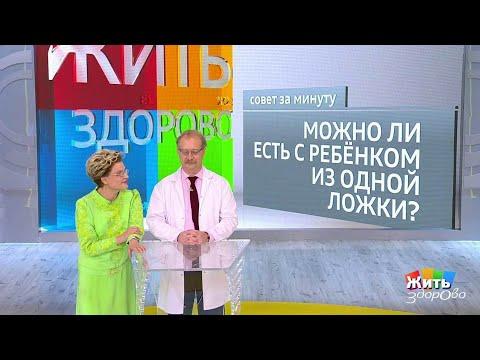 Жить здорово  Совет за минуту: едим с ребенком. (14.08.2018) - DomaVideo.Ru