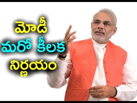 New Idea From Narendra Modi To Eradicate Black Money | త్వరలో మోడీ మరో కీలక నిర్ణయం