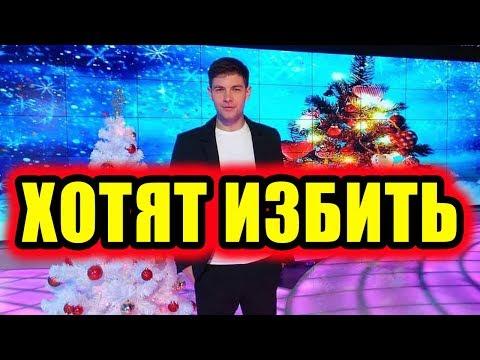 Дом 2 новости 1 января 2018 (1.01.2018) Раньше эфира