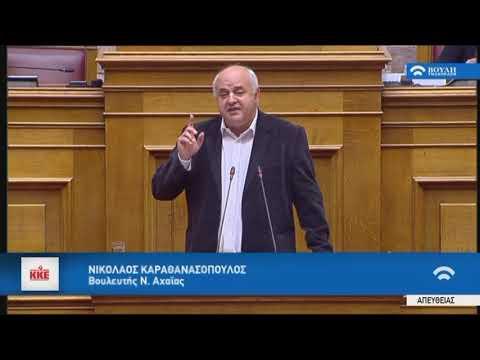 Ν.Καραθανασόπουλος (Εισηγητής ΚΚΕ)(Προϋπολογισμός 2020)(14/12/2019)