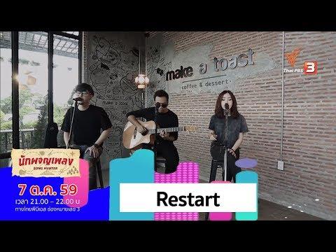 นักผจญเพลง : Restart - Room39 (7 ต.ค. 59)