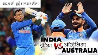 Ind vs Aus 3rd ODI: सिर्फ ''धोनी धोनी'' The Finis..