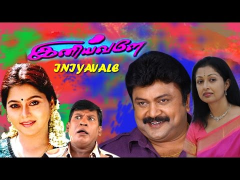 tamil full movie | Iniyavale  | prabhu tamil movie