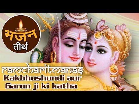 Video काकभुशुण्डि और गरुण जी की कथा | रामचरितमानस |  Kakbhushundi aur Garun ji ki katha | Ramcharitmanas download in MP3, 3GP, MP4, WEBM, AVI, FLV January 2017