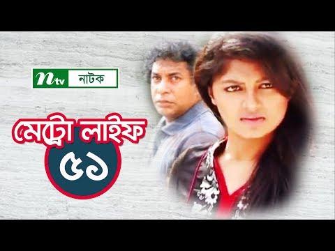 METRO LIFE | মেট্রো লাইফ | EP 51 | Mosharraf Karim | Moushumi | Nisho | Aparna | NTV Drama Serial
