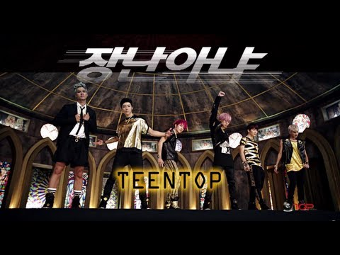 rocking - 틴탑 미니앨범 'TEENTOP CLASS' 장난아냐 MV TEEN TOP ITunes | https://itunes.apple.com/us/album/tintab-keullaeseu-teen-top/id693895277 TEEN TOP Official Fan Cafe | http:...