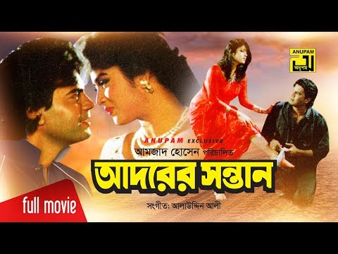 Adorer Sontan | আদরের সন্তান | Iliash Kanchan & Moushumi | Bangla Full Movie