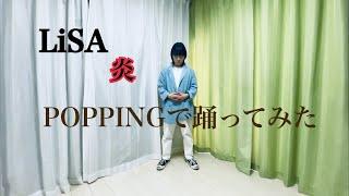 """アヤメGT-R – """"LiSA – 炎"""" POPPINGで踊ってみた"""