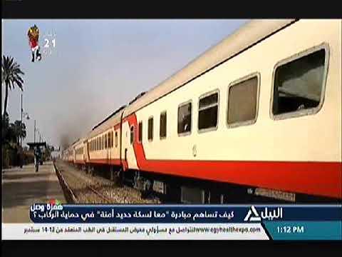 قناة النيل للأخبار برنامج همزة وصل .. مبادرة معاً لسكة حديد آمنة في حماية الركاب