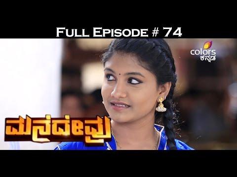 Mane-Devru--20th-May-2016--ಮನೆದೇವ್ರು--Full-Episode