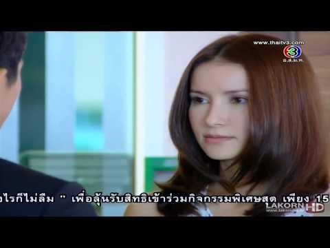 อย่าลืมฉัน ตอนที่ 5 Yah Leum Chan 17 เมษายน 2557 Thai KK (видео)