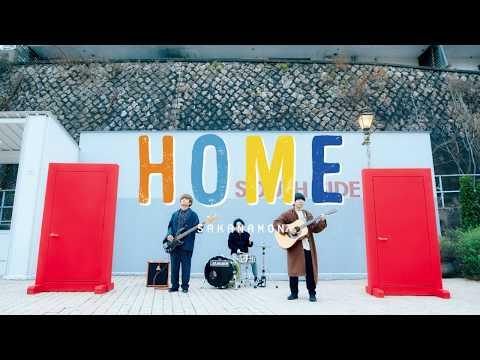 , title : 'SAKANAMON / HOME  MV'