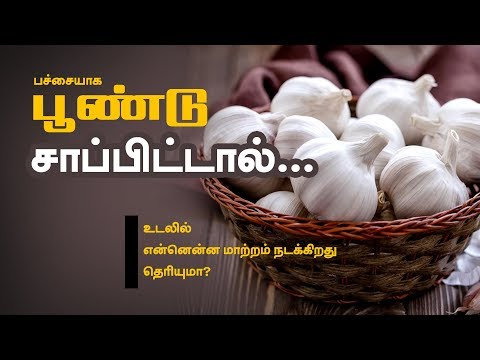 Video Know These Before Eating Raw Garlic - Tamil Health Tips download in MP3, 3GP, MP4, WEBM, AVI, FLV January 2017