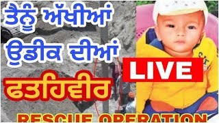 🔴 ( LIVE )  Covering Fatehveer Rescue Operation borewell in sangrur || Punjab Live Tv