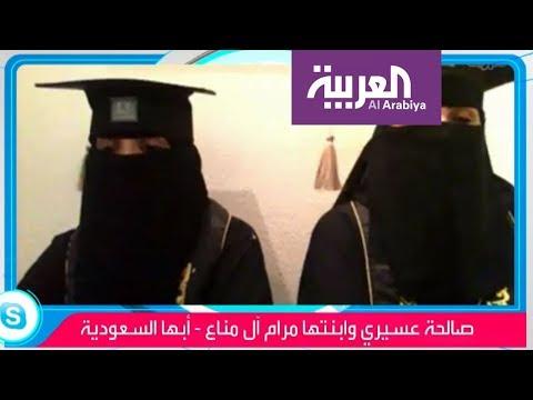 العرب اليوم - شاهد: أمّ سعودية وابنتها تتخرّجان في الجامعة خلال نفس اليوم