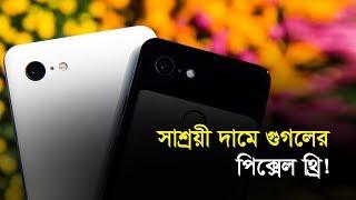 সাশ্রয়ী দামে গুগলের পিক্সেল থ্রি! | Bangla Business News | Business Report 2019