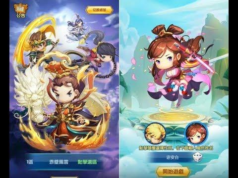 《塔防三國趙雲傳》手機遊戲玩法與攻略教學!