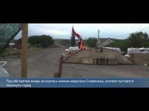 Ожесточенное боевое столкновение в Донецке! Россия 24  31 мая 12 00