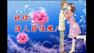 Valentine's Day eCard YouTube 视频