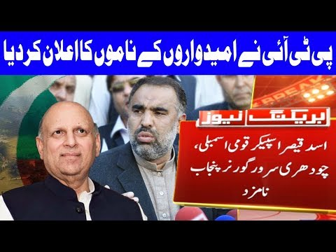 PTI Announced Nominees For National Assembly Speaker & Governor Punjab Assembly | Dunya News