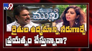 Mukha Mukhi with Pinnelli Ramakrishna Reddy : Full Episode