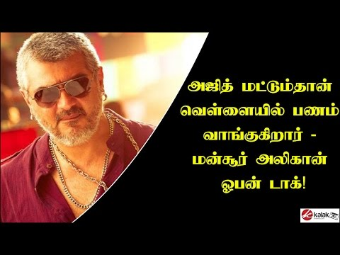 Mansoor Ali Khan speaking about Ajith