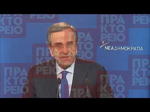 Μήνυση κατά του Αλ. Τσίπρα κατέθεσε ο πρώην πρωθυπουργός Αντ. Σαμαράς