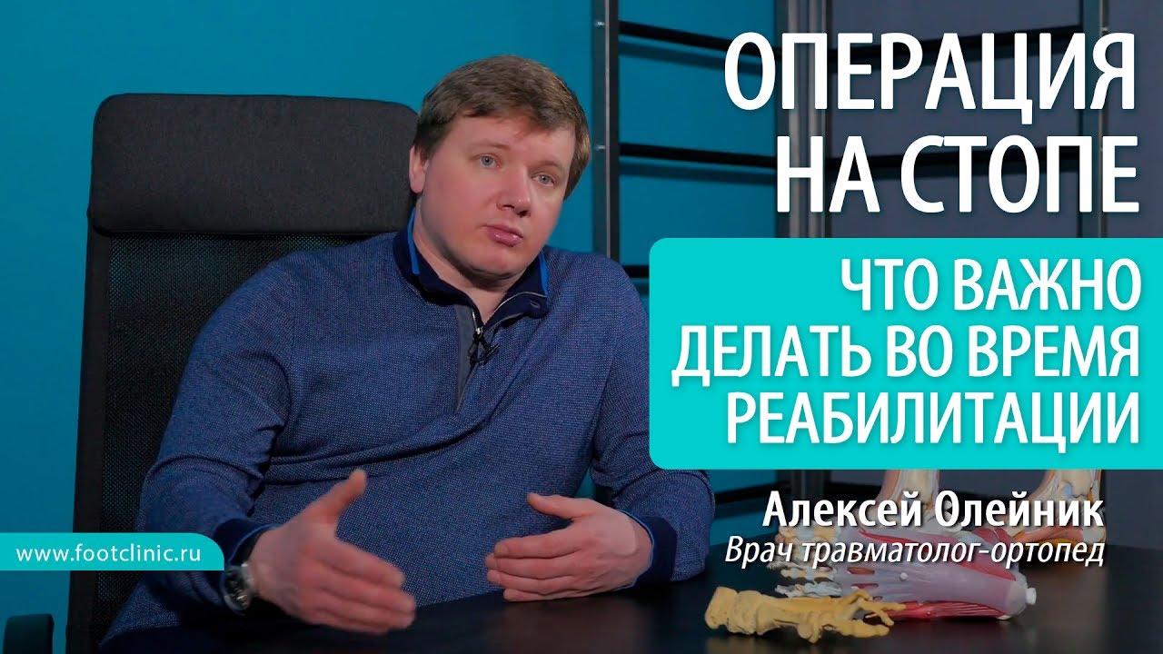 Что крайне важно делать во время реабилитации после операции на стопе - хирургия стопы Алексея Олейника