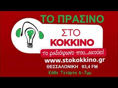 Το Πράσινο στο Κόκκινο  Εκπομπή 02